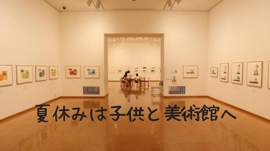 子供と行く藤田嗣治展、上野・東京都美術館でのベストな過ごし方は?