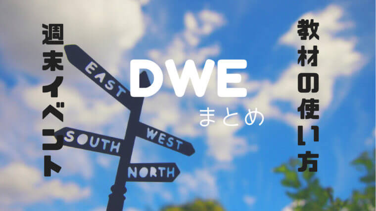 DWE(ディズニー英語)の教材の使い方・週末イベントまとめ