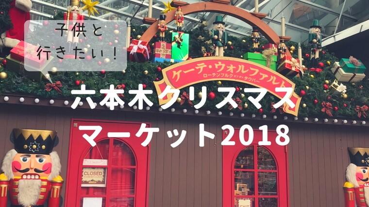 六本木クリスマスマーケット2018で子供と一緒に本場ドイツの雰囲気を楽しもう!