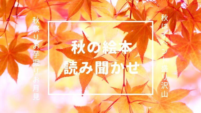 秋の絵本8選!読み聞かせで季節を楽しむきっかけに