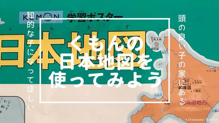 くもんの学習ポスター日本地図をおすすめするわけ