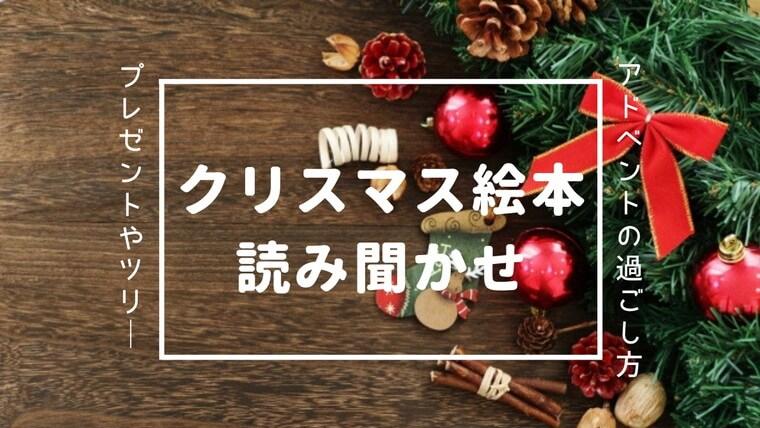クリスマスの絵本まとめ!おすすめ読み聞かせ絵本 7選