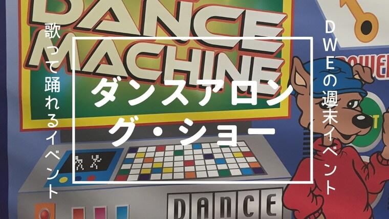 【2019年】DWEの週末イベント「ダンスアロング・ショー」に行ってきたよ【参加レポ】