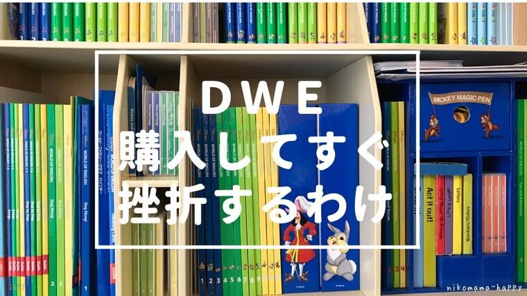 DWE挫折するわけのタイトル