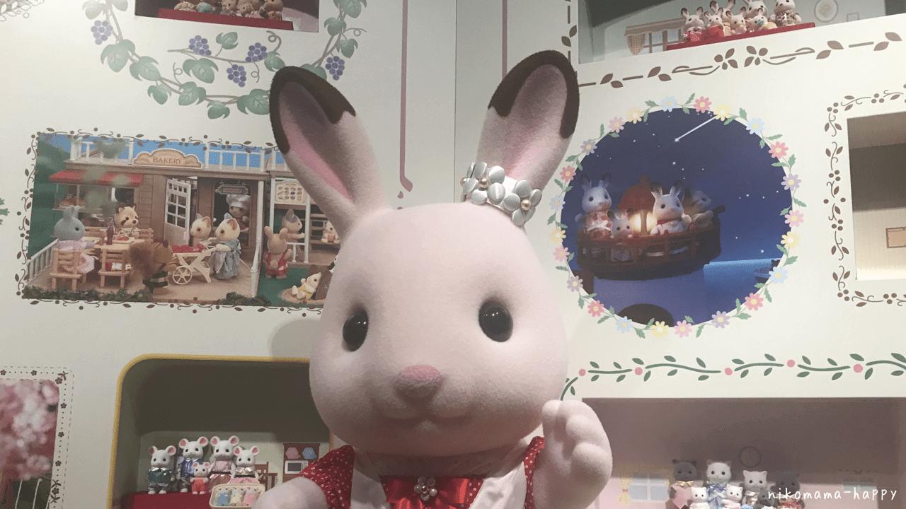 シルバニアファミリー展の等身大ウサギ