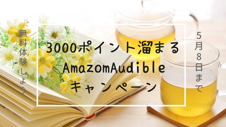 AmazonAudible(アマゾンオーディブル)聴けば聴くほどポイントキャンペーン