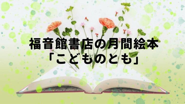 絵本の定期購読は福音館書店の「こどものとも」がおすすめ!