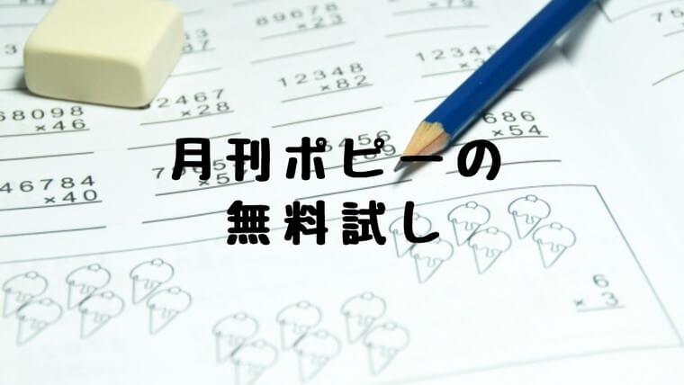月刊ポピーの無料お試しタイトル