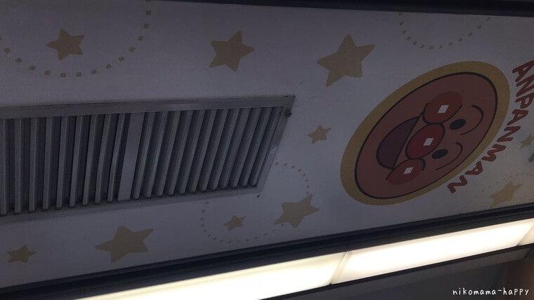 アンパンマン列車「南風」の天井