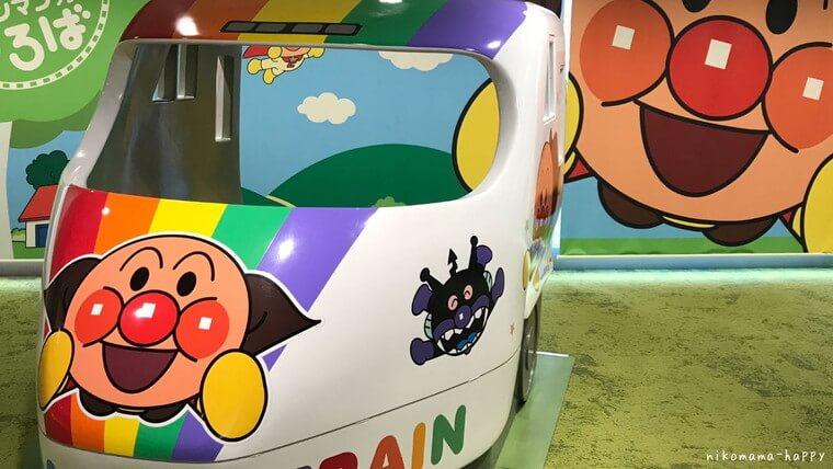 高知駅のアンパンマン列車ひろばのアンパンマン列車