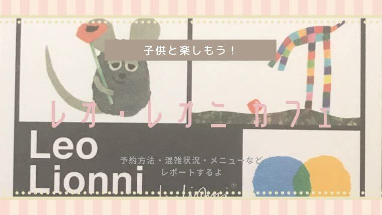 【終了】レオ・レオニカフェ攻略ガイド!子供と楽しむ方法はこれ!