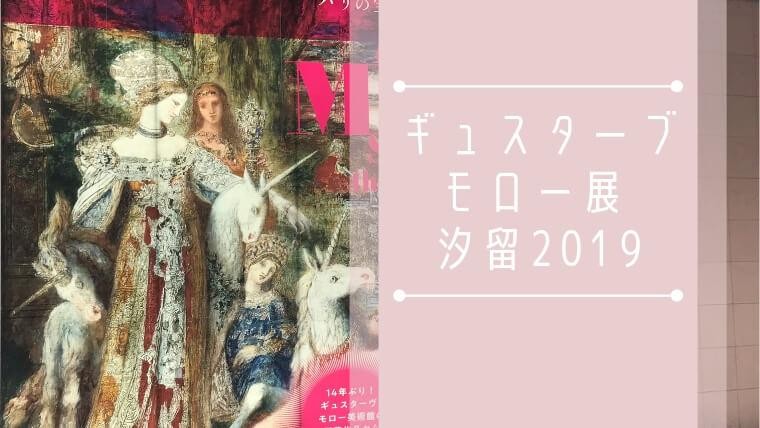 【開催終了】ギュスターブ・モロー展汐留2019/子供と美術館に行ってみよう