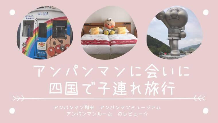 アンパンマンに四国で会いたい!子連れ旅行の流れとは?