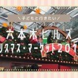 六本木ヒルズ・クリスマス・マーケット2019のタイトル
