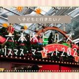 六本木クリスマスマーケット2020のタイトル