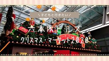 六本木クリスマスマーケットは日本で本場ドイツの雰囲気が楽しめる